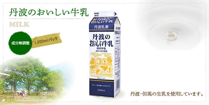 丹波のおいしい牛乳