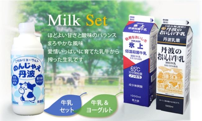 牛乳セット