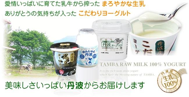 丹波乳業株式会社オンラインショップ